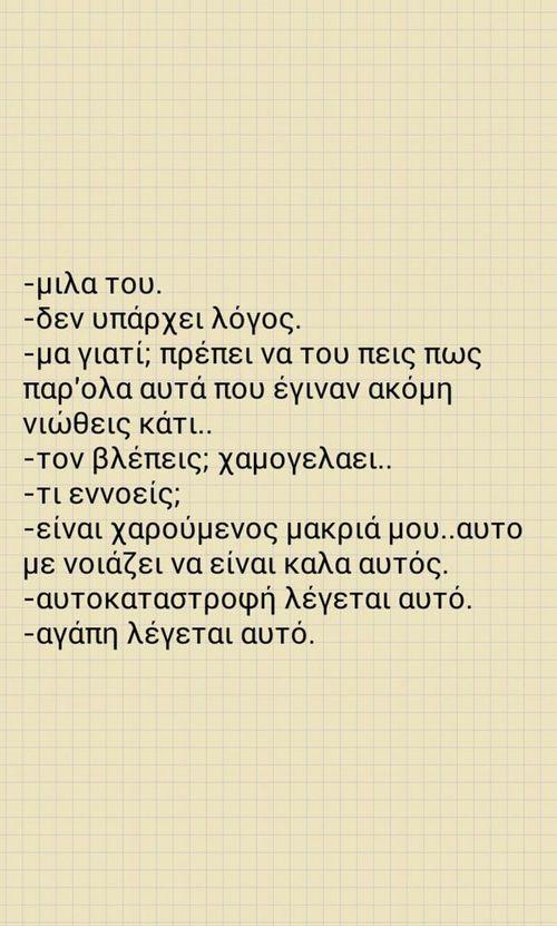 Αγάπη.