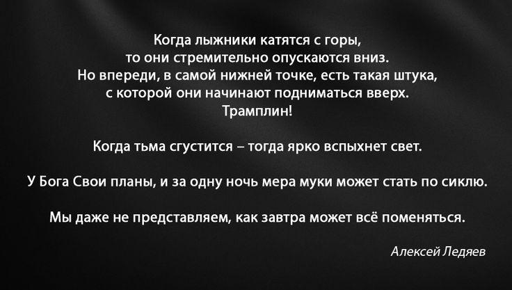 Источник: http://www.ng.lv/rus/materiali/proekti_aleksea_ledaeva/citati_pastora_aleksea_ledaeva/tema_34__budusee/?doc=43628