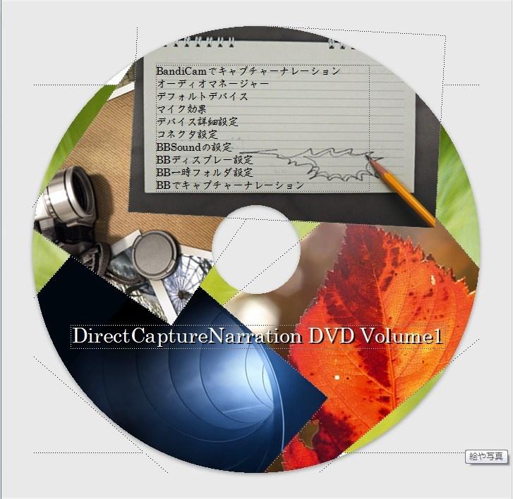 DirectCaptureNarrationDVDVolume1