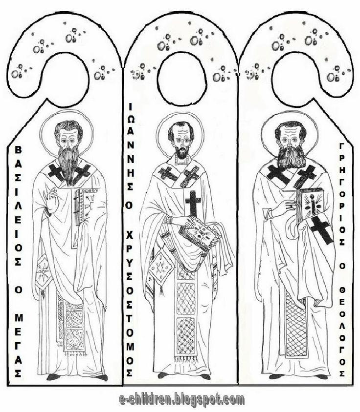 3 ιεραρχες