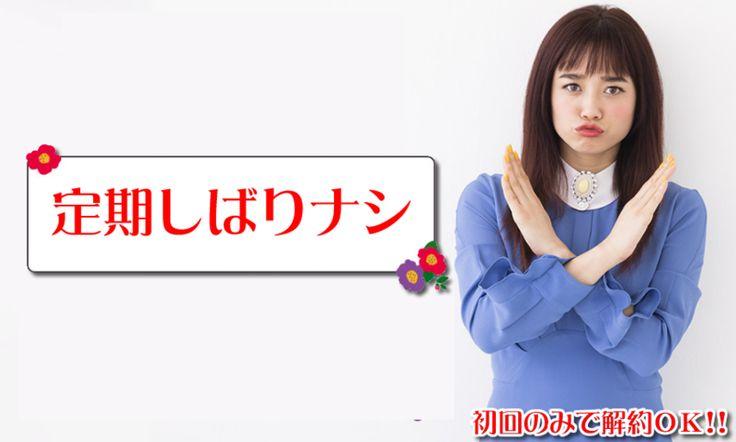 美甘麗茶(びかんれいちゃ)の口コミ | Girls LABO