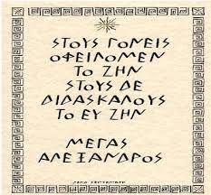 Ελέχθη από τον Μέγα Αλέξανδρο για τον δάσκαλο του Αριστοτέλη.