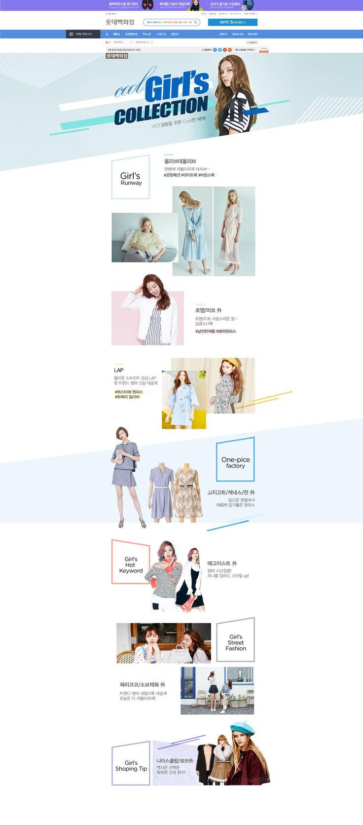 [롯데백화점] Girl's Collection 2차 open Designed by 유예림