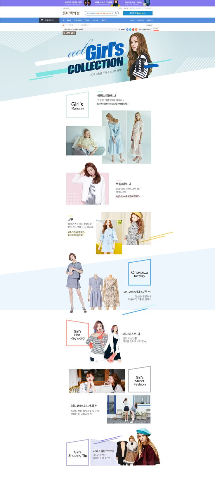 [롯데백화점] Girl's Collection 2차 open Designed by 유예림