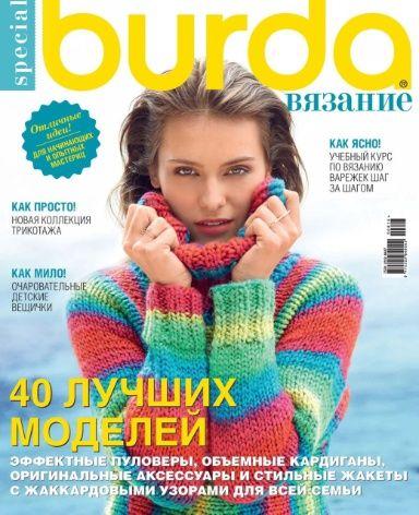 Журнал Burda Special №7 / 2016. Вязание