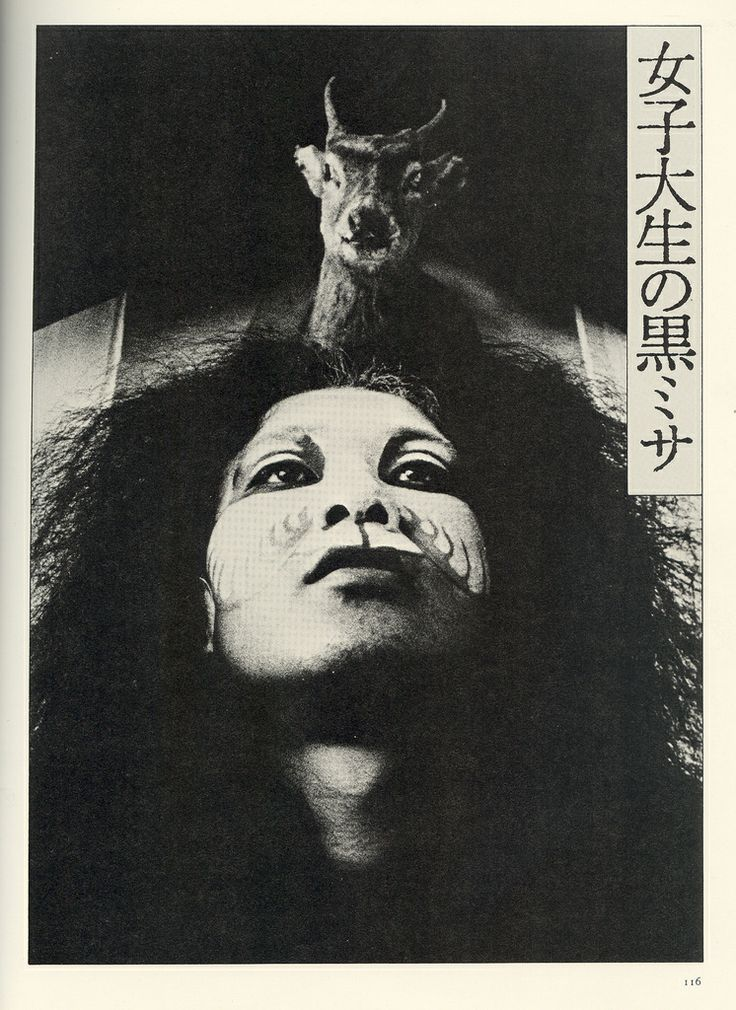寺山修司・幻想写真館・犬神家の人々 Shuji Terayama