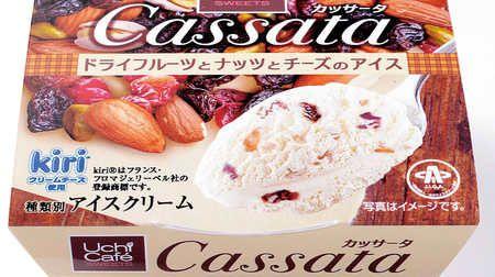 kiriチーズ使用ローソンにフルーツナッツたっぷりのアイスカッサータドライフルーツとナッツとチーズのアイス