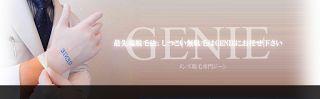 広島メンズ脱毛・ひげ脱毛専門GENIE's BLOG: 広島でメンズ脱毛・ひげ脱毛するなら男性専門のGENIEへ!
