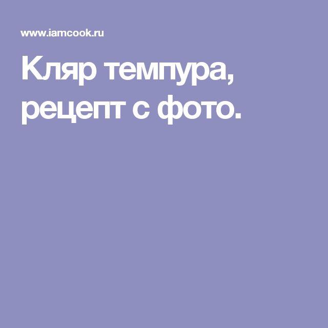 Кляр темпура, рецепт с фото.