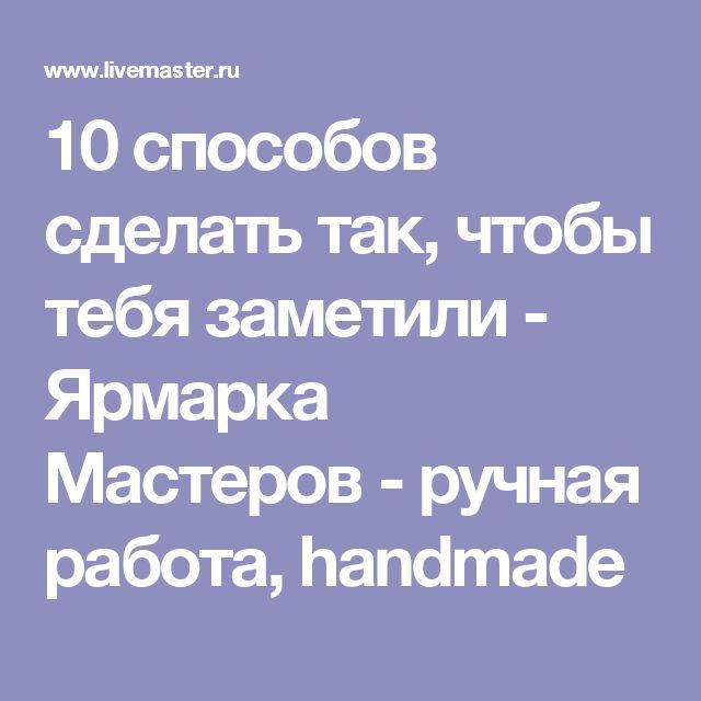 10 способов сделать так, чтобы тебя заметили - Ярмарка Мастеров - ручная работа, handmade