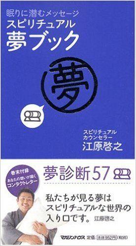 眠りに潜むメッセージ スピリチュアル・夢ブック | 江原 啓之 | 本 | Amazon.co.jp