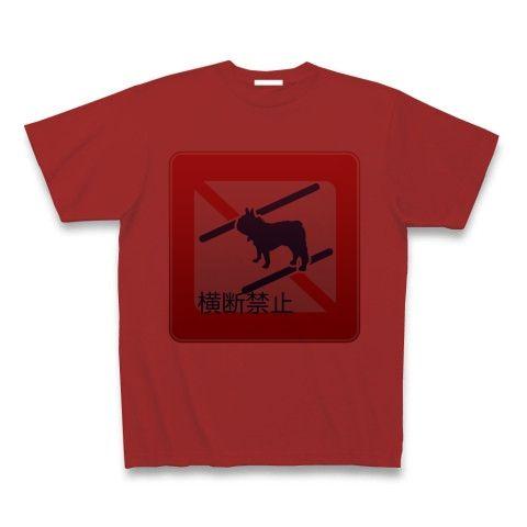 フレンチブルドッグの標識Tシャツ横断禁止!標識のパロディTシャツです。
