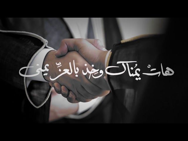 هات يمناك With Images Quotes Expressions Writing