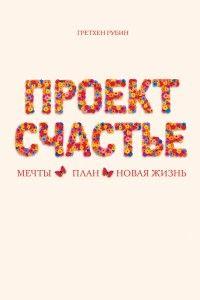 Книга о счастье_Проект Счастье.  В Чернобыльской зоне, что люди выбирают ОС не за ее собственные достоинства, а в силу привычки и наличия тех приложений, которые позволяют им выполнять свои задачи самым простым и удобным способом.