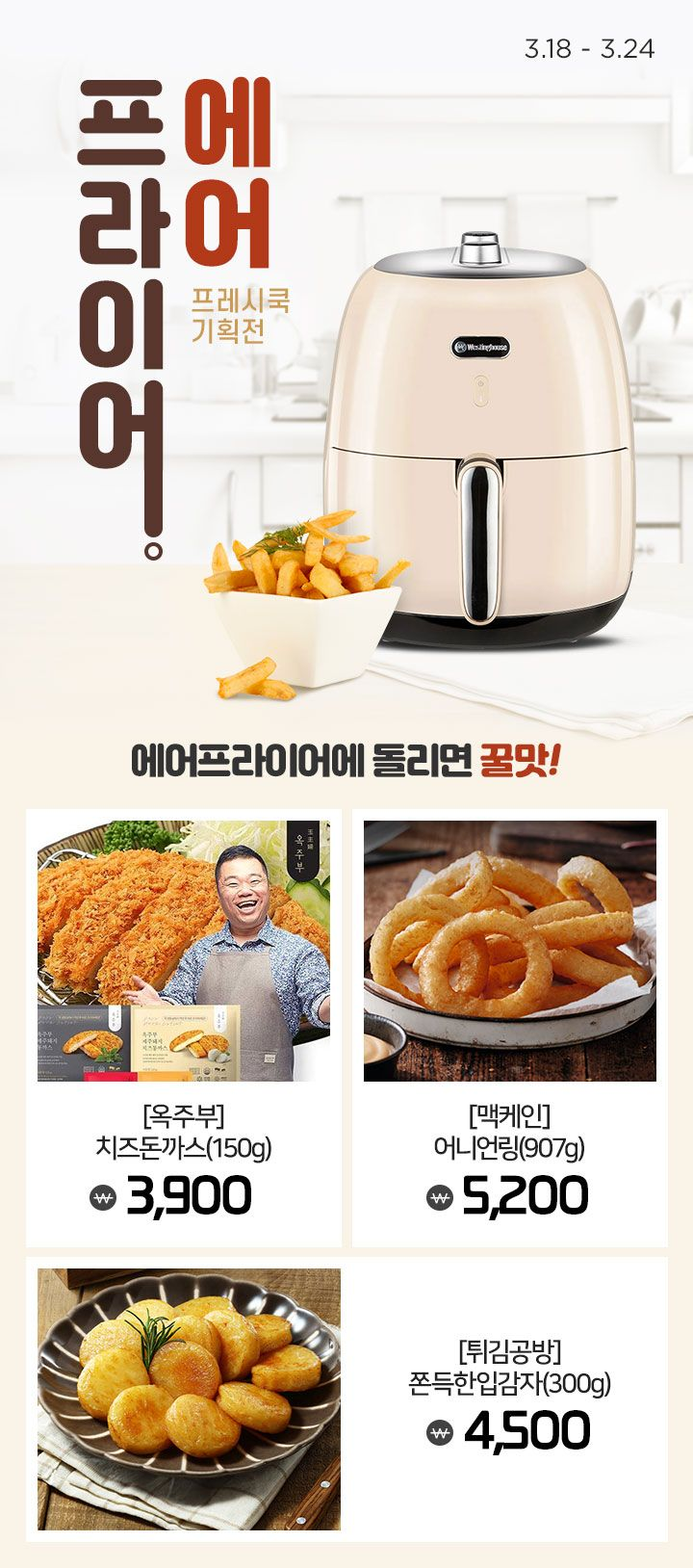 프레시쿡 3월3주 에어프라이어 2020 요리 음식 음식 포스터