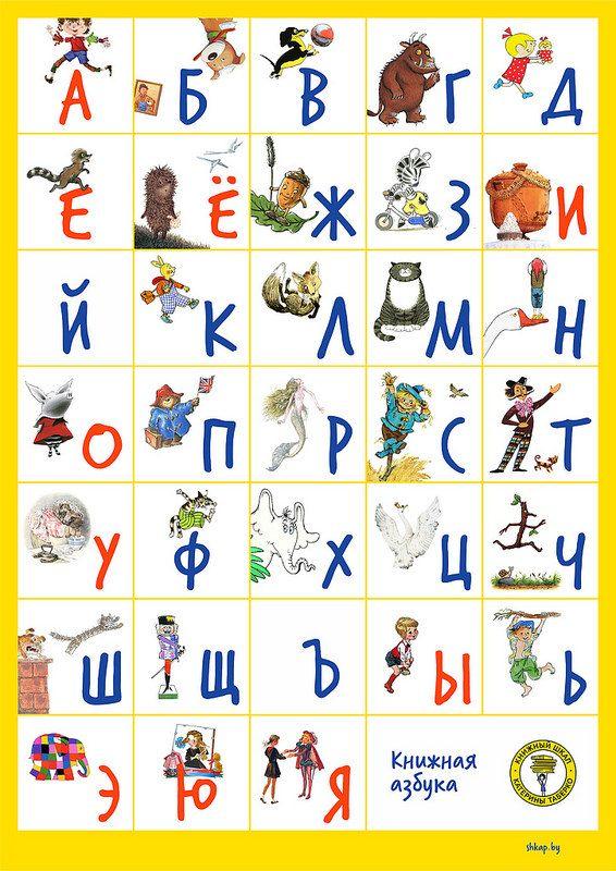 Книжная азбука! | Книжный Шкап Катерины Таберко