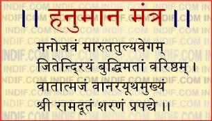 II Hanuman Mantra II II हनुमान मंत्र II