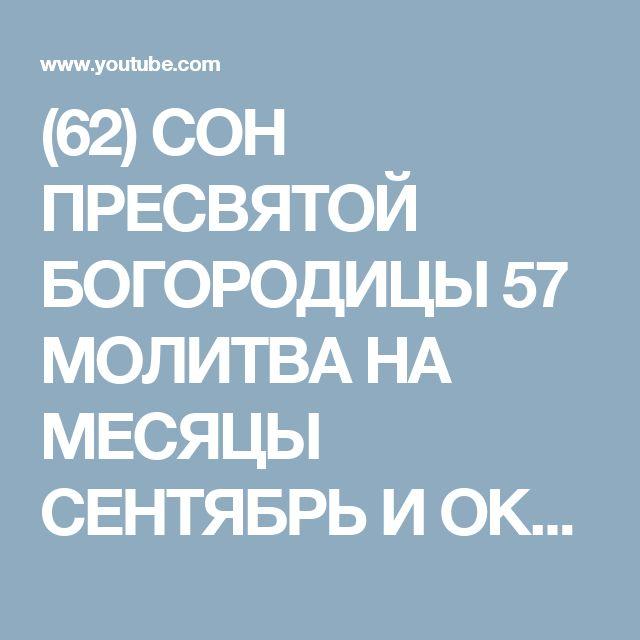 (62) СОН ПРЕСВЯТОЙ БОГОРОДИЦЫ 57 МОЛИТВА НА МЕСЯЦЫ СЕНТЯБРЬ И ОКТЯБРЬ - YouTube