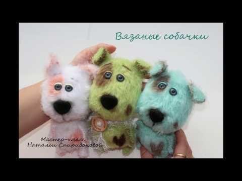 Вяжем милых собачек: видео мастер-класс - Ярмарка Мастеров - ручная работа, handmade