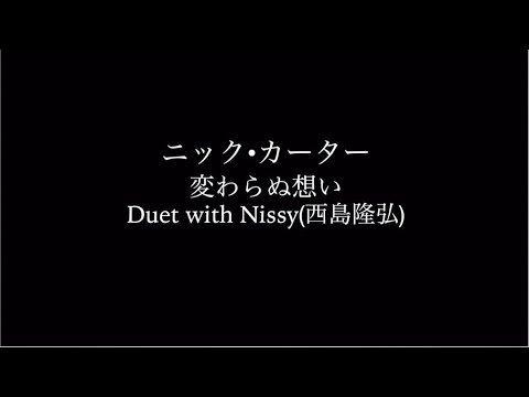 ニック・カーター「変わらぬ想い Duet with Nissy(西島隆弘)」(リリック・ビデオ)