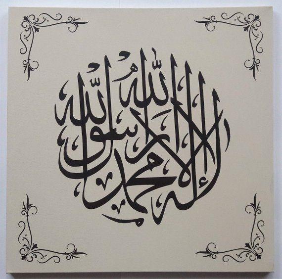 La Ilaha Illallah Muhammadur Rasulullah 24 By 24 Inches Canvas Islamic Wall Art Ramadan Eid Gift Islamic Art Calligraphy Islamic Art Islamic Calligraphy