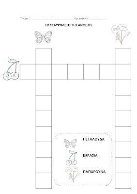 dreamskindergarten Το νηπιαγωγείο που ονειρεύομαι !: Φύλλα εργασίας για την Άνοιξη