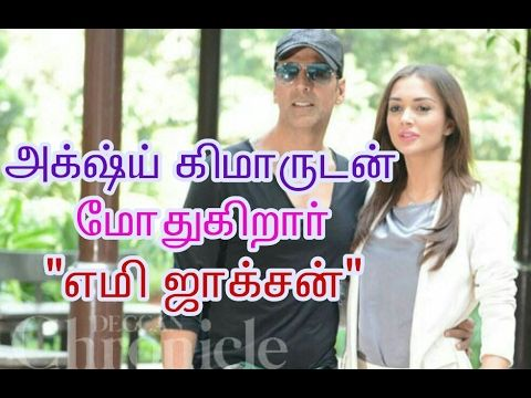 Amy Jackson to clash with Akshay kumar | latest |Tamil | Movie news | Cinema news | kollywood newsThis video is about famous Tamil movie actress Amy Jackson to clash with Akshay kumar…UpcomingTamil movie 2.0 news, Rajinikanth, Akshay kumar, Amy .... Check more at http://tamil.swengen.com/amy-jackson-to-clash-with-akshay-kumar-latest-tamil-movie-news-cinema-news-kollywood-news/
