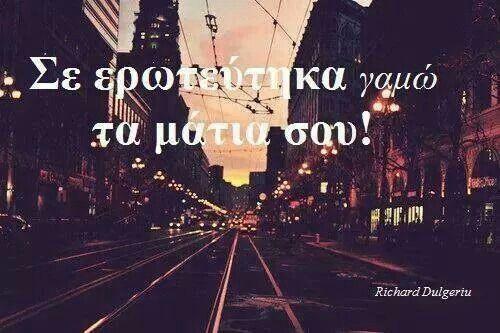Σε ερωτευτηκα