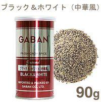 ブラック&ホワイト(中華風)【90g】-世界のグルメ食材>>香辛料>>GABAN>>(《GABAN》) : お菓子・パン材料の店 プロフーズ。