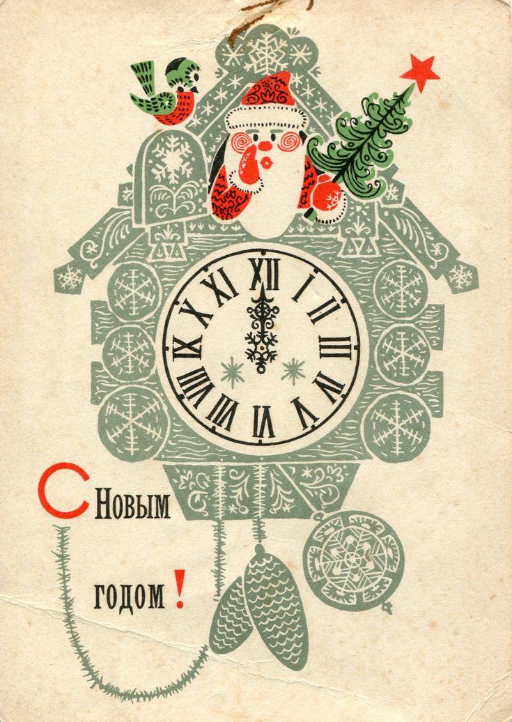 Ce ne sono di iper-decorate.Ce ne sono di spoglie e minimali.Ce ne sono di inquietanti, pure.Alcune sono piene di missili o di lavoratori, e celebrano l'industria, le conquiste e le utopie socialiste.Sono i biglietti d'auguri e le cartoline natalizie e di buon anno nuovo stampate in piena Guerra Fredda nell'ormai ex-Unione Sovietica, raccolte online qui.