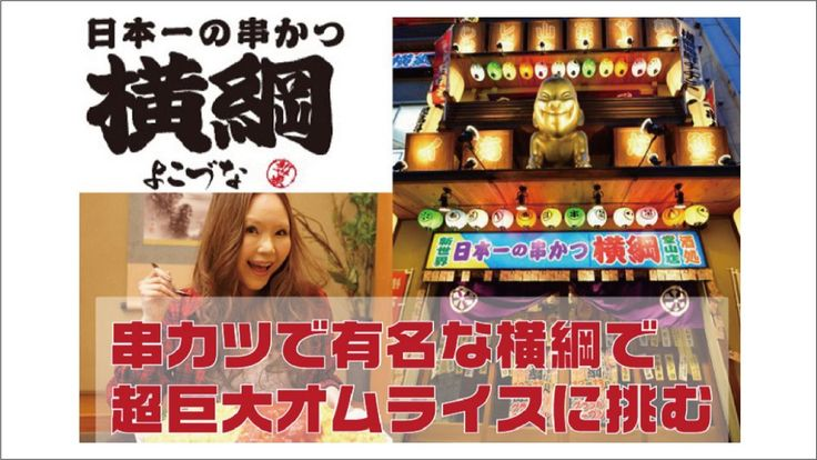 新世界・通天閣にある串かつ横綱で超巨大オムライスを食べる!【大食い動画】