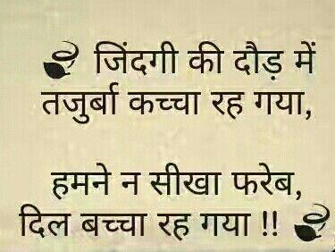 Dil to bchha hai ji...
