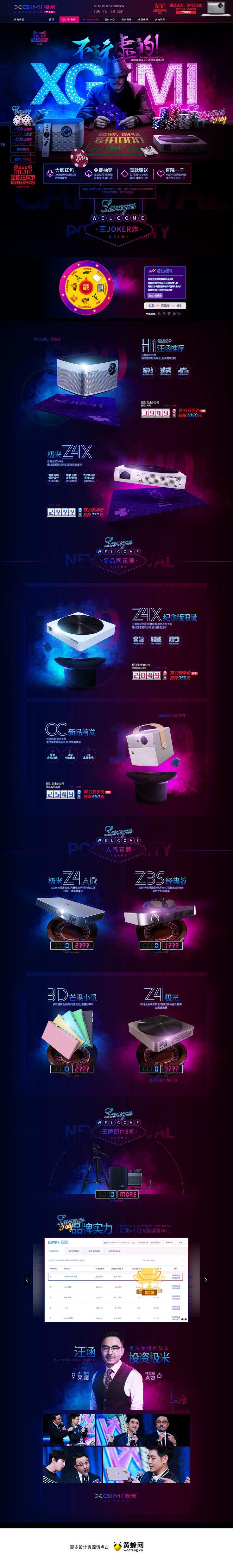 极米科技家电数码家用电器天猫双11预售双十一预售页面设计 更多设计资源尽在黄蜂网http://woofeng.cn/
