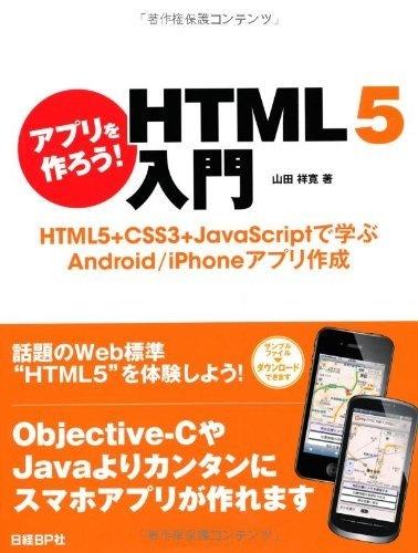 スマホアプリではなくwebアプリの開発について書かれた本。 ########## アプリを作ろう!  HTML5入門 ―― HTML5+CSS3+JavaScriptで学ぶAndroid/iPhoneアプリ作成 山田 祥寛, http://www.amazon.co.jp/dp/4822296121/ref=cm_sw_r_pi_dp_U7ZDrb0VET1B3