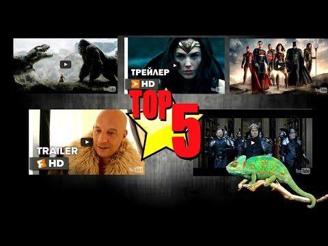 Топ-5 фильмов 2017 Официальные трейлеры (Часть1)  Chameleon
