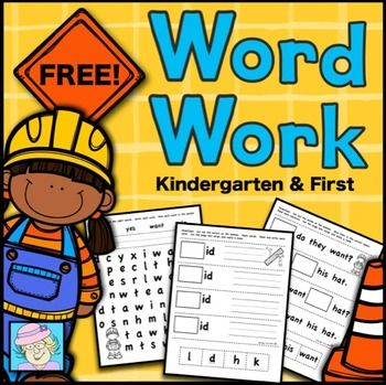 FREE! This set has 10 pages of word work for K and 1st. It has 2 pages of each of the following activities: match and write sight words, sight word word searches, fill in the sight word sentences, making CVC words, and making words with blends/digraphs.