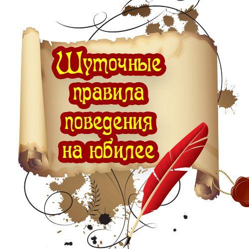 Открыток днем, приглашение гостей для поздравления юбиляра в стихах