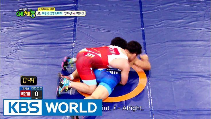 Jung Ji Hyun VS Park Eun Chul, the legend match!   동영상 보기 >> http://iee.kr/2016/08/03/jung-ji-hyun-vs-park-eun-chul-the-legend-match-cool-kiz-on-the-block-2016-08-02/