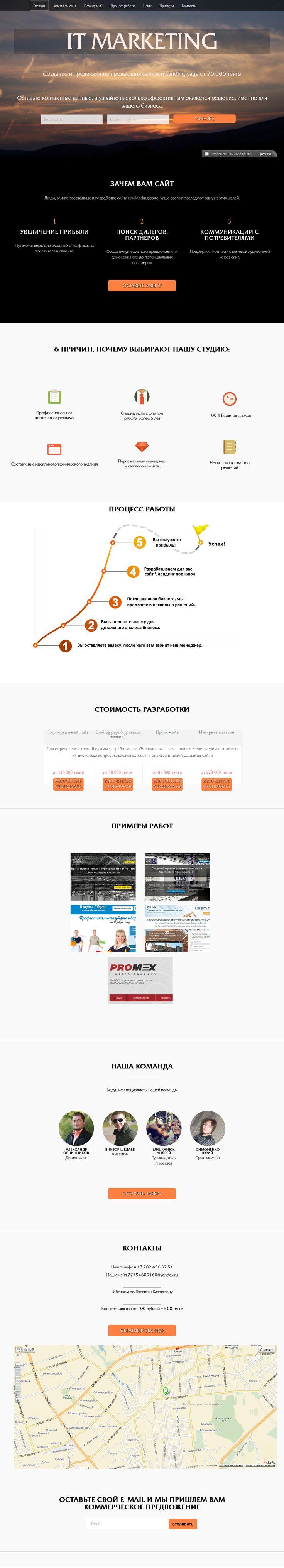 IT Marketing - лендинг казахской вебстудии, делающая сайты. И по России. За тенге.
