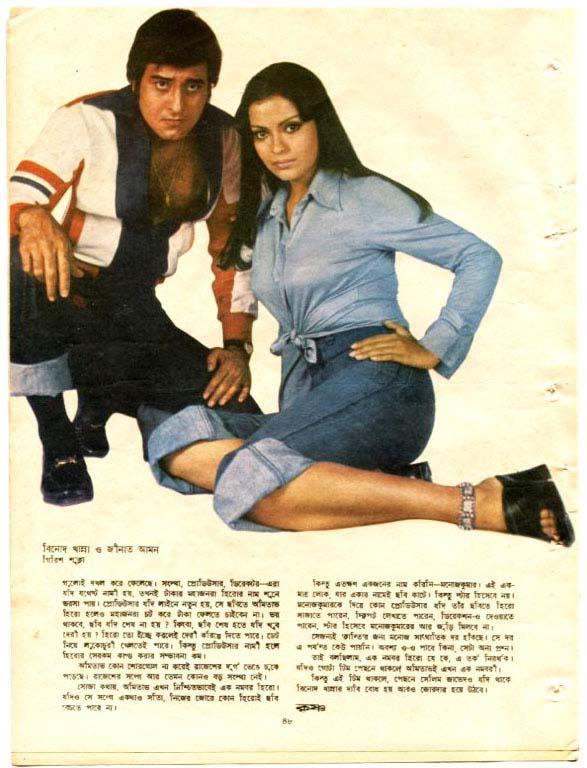 Vinod Khanna & Zeenat Aman