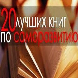20 ЛУЧШИХ КНИГ ПО САМОРАЗВИТИЮ  1. «7 НАВЫКОВ ВЫСОКОЭФФЕКТИВНЫХ ЛЮДЕЙ» — СТИВЕН КОВИ 2. «ИСКУССТВО ЗАКЛЮЧАТЬ СДЕЛКИ» — ДОНАЛЬД ТРАМП  3. «КАК ДЕЛАТЬ БОЛЬШИЕ ДЕНЬГИ В МАЛОМ БИЗНЕСЕ» — ДЖЕФФРИ ФОКС 4. «БАФФЕТОЛОГИЯ» — МЭРИ БАФФЕТ 5. «ДУМАЙ И БОГАТЕЙ» — НАПОЛЕОН ХИЛЛ 6. «МОНАХ, КОТОРЫЙ ПРОДАЛ СВОЙ ФЕРРАРИ» — ШАРМА РОБИН 7. «ДОРОГА В БУДУЩЕЕ» — БИЛЛ ГЕЙТС 8. «10 ЗАПОВЕДЕЙ, КОТОРЫЕ ДОЛЖЕН НАРУШИТЬ КАЖДЫЙ БИЗНЕС-ЛИДЕР» — ДОНАЛЬД КЬЮ 9. «21 НЕОПРОВЕРЖИМЫЙ ЗАКОН ЛИДЕРСТВА» — ДЖОН МАКСВЕЛЛ 10. «К…