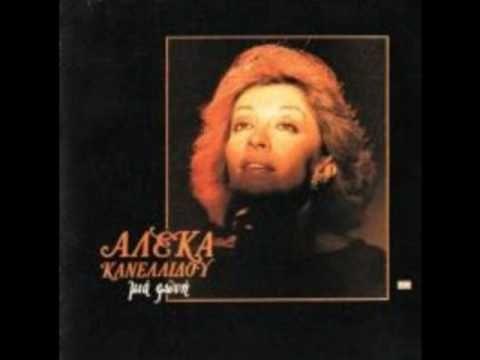 Αλεκα Κανελλιδου - Αν ξαναγεννιομουνα