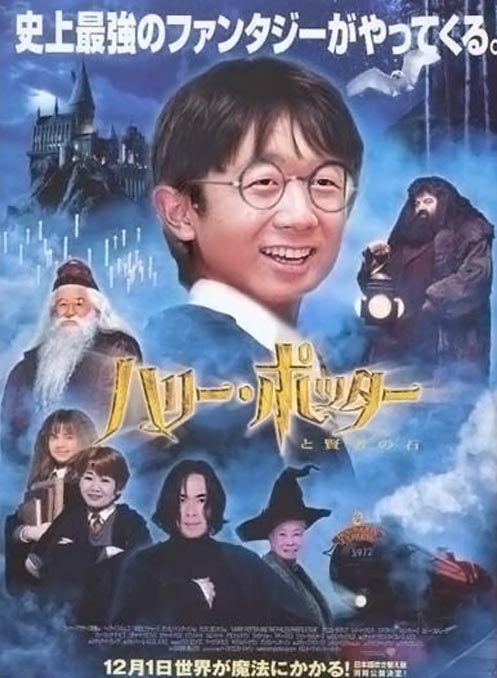 Harri Pottoru...