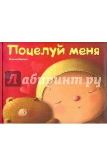 Сельма Мандин - Поцелуй меня обложка книги