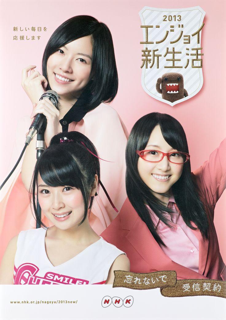 NHK-エンジョイ新生活-1.jpg