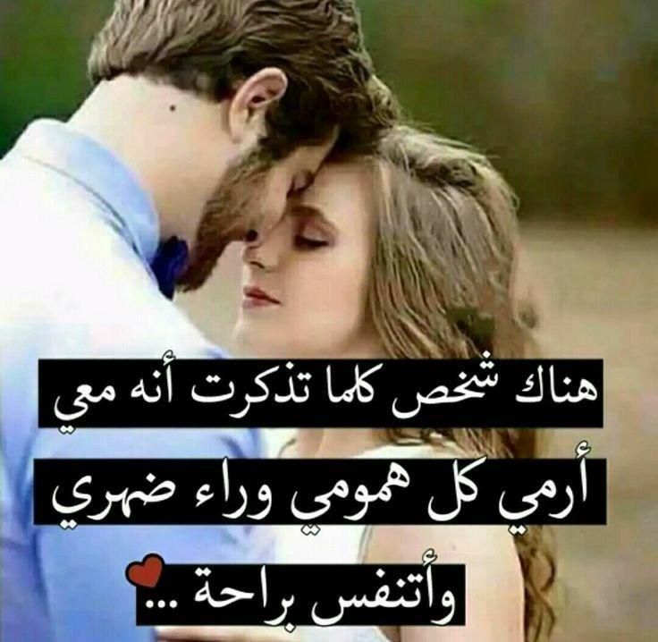 هيما سندي وضهري وامني واماني واستقراري Love Quotes Arabic Love Quotes Photo Quotes