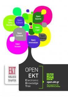 Ενημερωτικό Υλικό | Εθνικό Κέντρο Τεκμηρίωσης - ΕΚΤ Σχεδιασμός: Δήμητρα Πελεκάνου 2012
