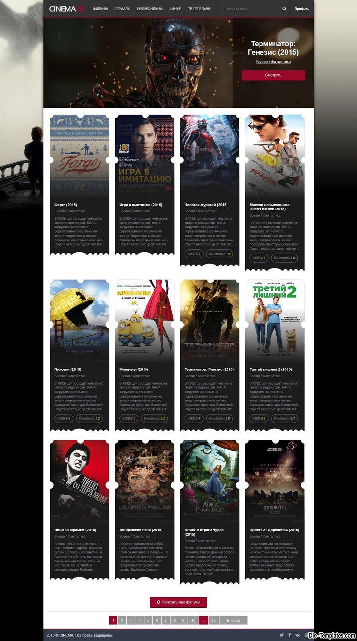 Cinema - адаптивный кино шаблон для DLE