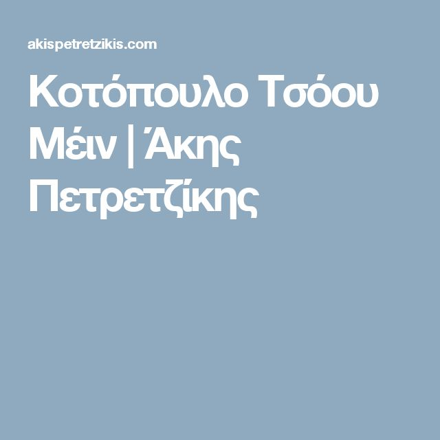Κοτόπουλο Τσόου Μέιν | Άκης Πετρετζίκης