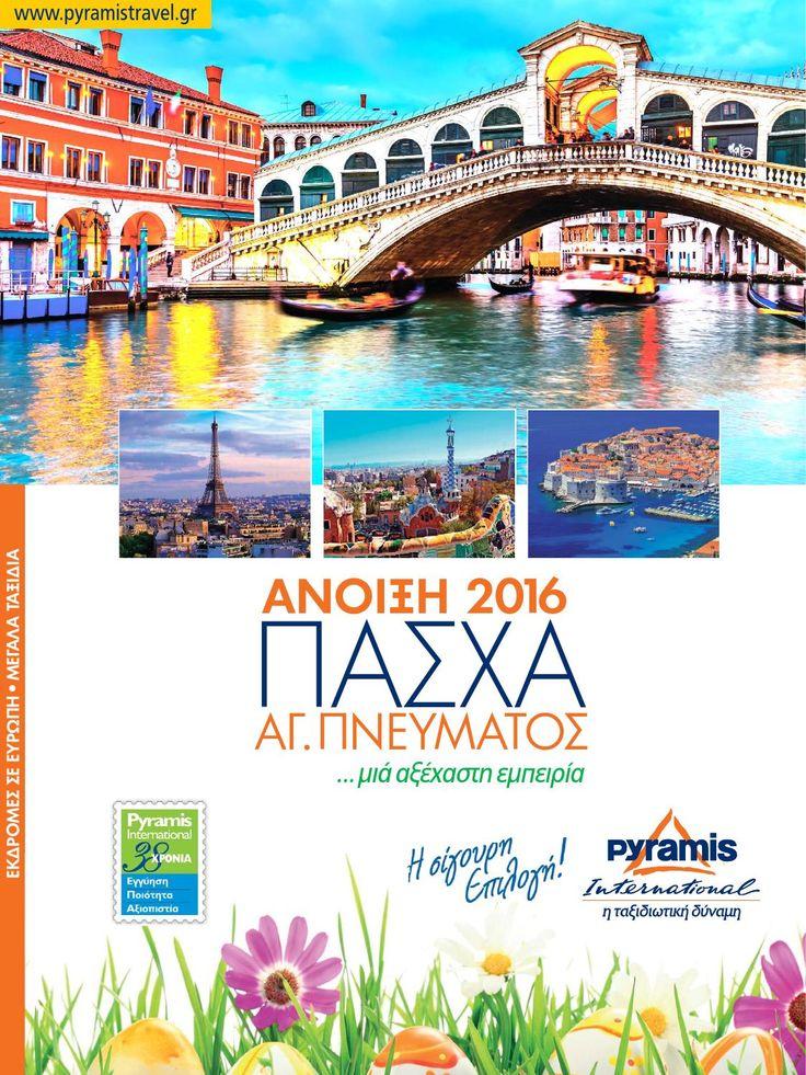 Pyramis travel - Πυραμίς τράβελ. Ταξίδια, εκδρομές, πτήσεις, ξενοδοχεία,διακοπές, ταξιδιωτικά γραφεία και ταξιδιωτικά πακέτα 4 online κατάλογοι - έντυπα. http://www.helppost.gr/prosfores/diakopes-taxidia/pyramis-travel/